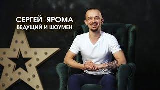 Свадебный ведущий Сергей Ярома - PROMO