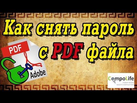 Как снять пароль с pdf документа