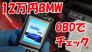 12万円で買ったBMWの不具合まとめ(OBDも) BMW bugs bought at 120,000 yen (OBD also)