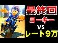 【最終回】ヨーキー vs レート90000!じゃあな雑魚ども!【マリオカート8】