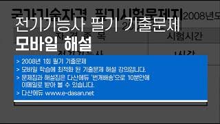 [모바일해설] 전기기능사필기과년도_08년 1회