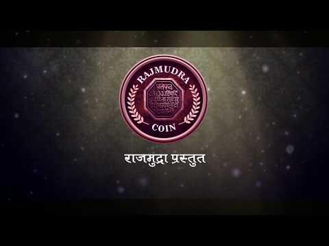 Rajmudra coin digital currency 2017