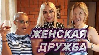 По душам о женской дружбе / Мася Шпак
