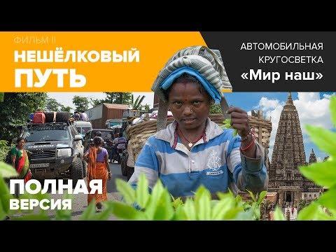 """Кругосветка """"Мир наш"""". Фильм II - """"НЕшёлковый путь"""". Режиссёрская (полная) версия"""