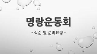 [ M ] 명랑운동회 체육대회 행사 이벤트 가이드(식순…