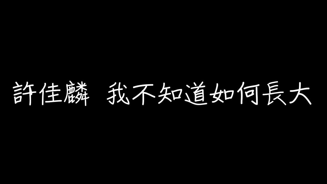 Danny 許佳麟 - 我不知道如何長大 [ 歌詞 ] - YouTube