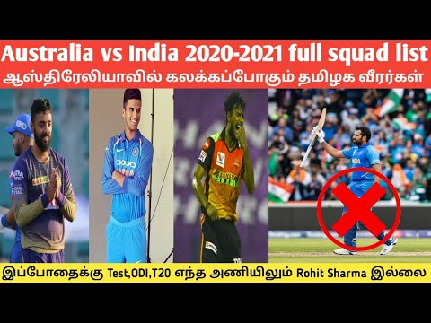 #AusvInd AUS Vs IND 2020-21 India Test,ODI,t20 Full Squad List|Varun Chakravarthy உள்ளே|Rohit வெளியே