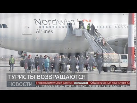 Туристы возвращаются. Новости. 30/03/2020. GuberniaTV
