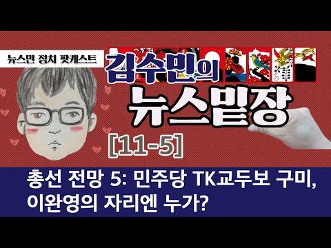 [김수민의 뉴스밑장#11-5] 총선 전망 5: 민주당 TK교두보 구미, 이완영의 자리엔 누가?
