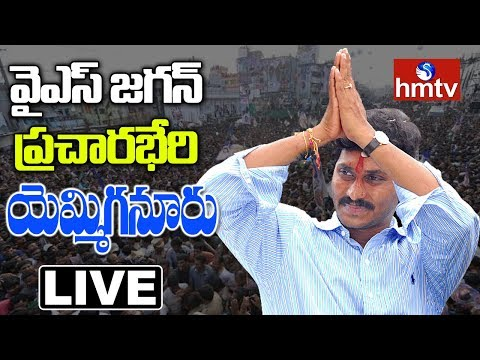 YS Jagan Live | YSRCP Election Meeting | Yemmiganur | hmtv