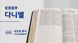 부산성경침례교회 주일오전성경공부(19.09.22) - …