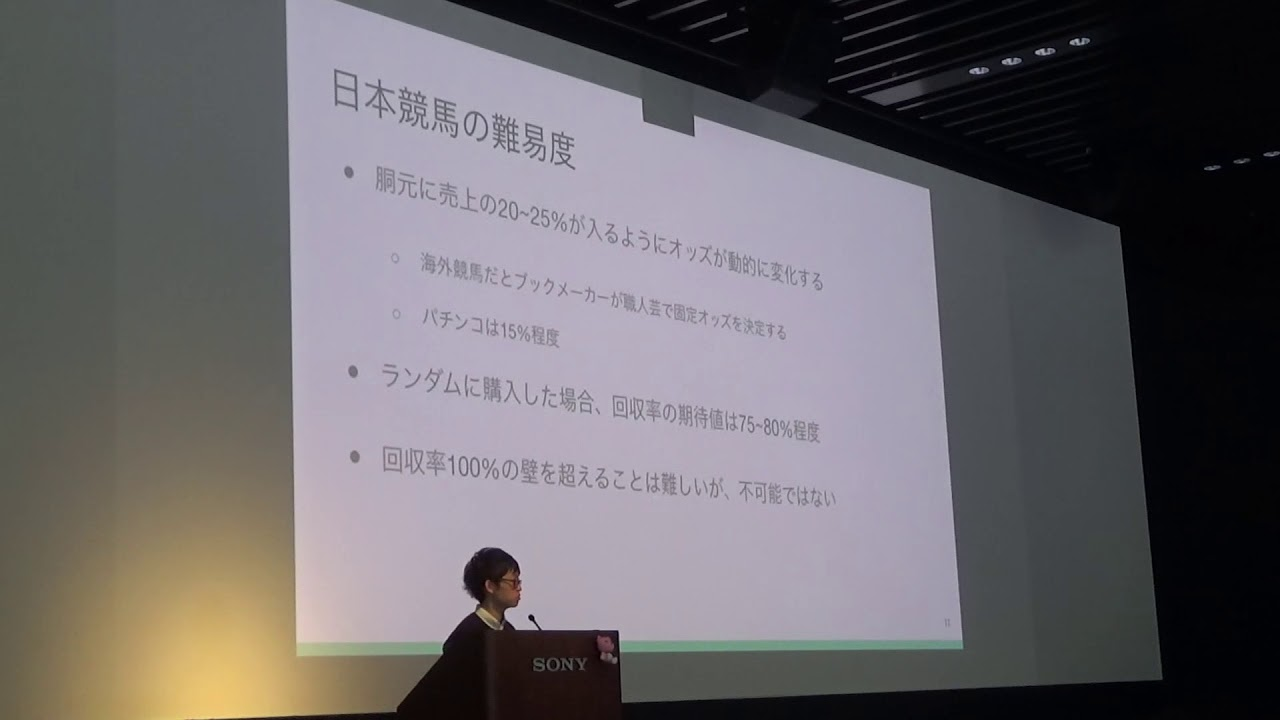 Image from PyData.tokyo One-day Conference 2018 Session5