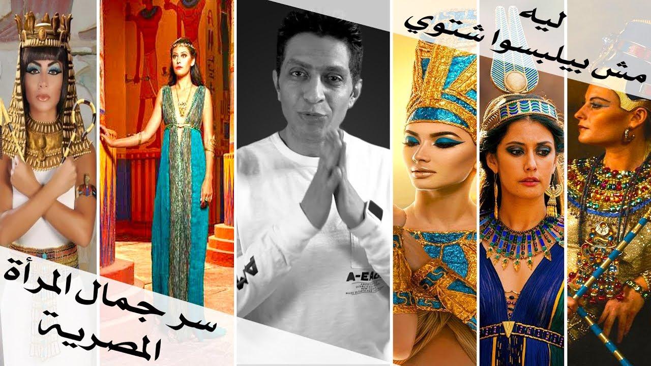 a42f0872c هو ليه المصريين القدماء لبسهم كان خفيف ؟ - YouTube