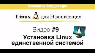 Linux. #9  Установка GNU/Linux единственной системой. Варианты установки Линукс