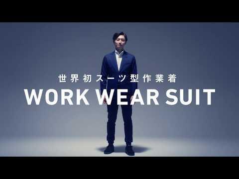 「ワークウェアスーツ(スーツ型作業�)�WEBCM フルver