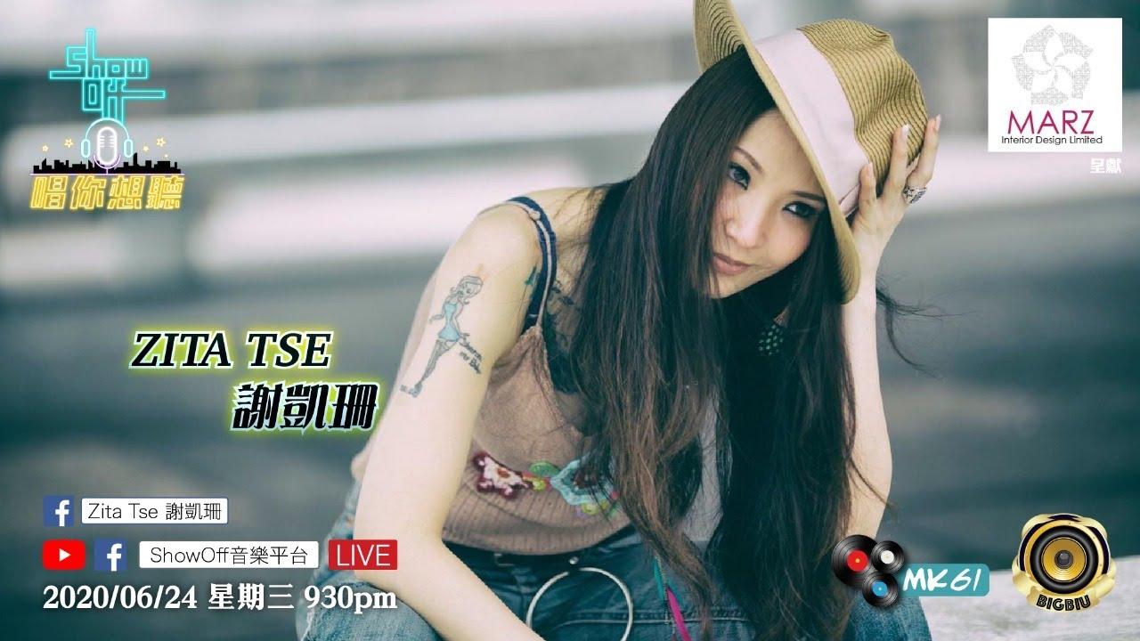 Zita Tse 謝凱珊 x ShowOff 音樂平台「唱你想聽」MusicLive 20200624