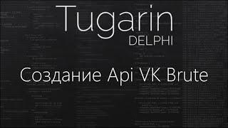 Создание Api Vk Brute | Delphi Видеоуроки