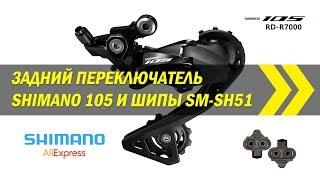 задний переключатель Shimano 105 RD-R7000 и шипы SM-SH51  Алиэкспресс