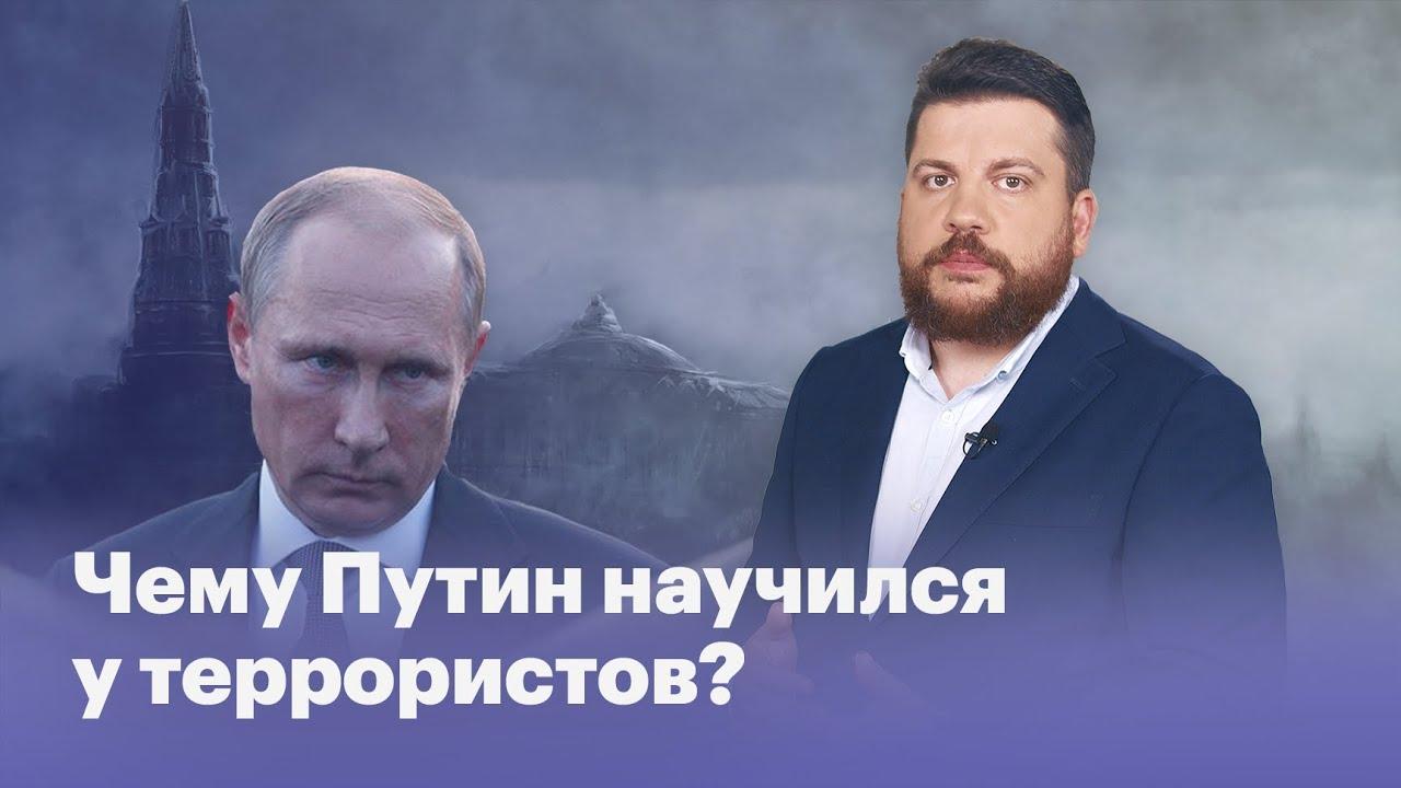 Чему Путин научился у террористов?