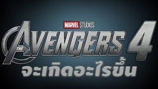 8 สิ่งที่จะเกิดขึ้นใน Avengers 4 #JoonnerMy
