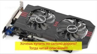 Видеокарта asus strix gtx750ti asus gtx 750 ti 4gb обзор