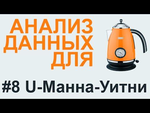 U-критерий МАННА-УИТНИ | АНАЛИЗ ДАННЫХ #8