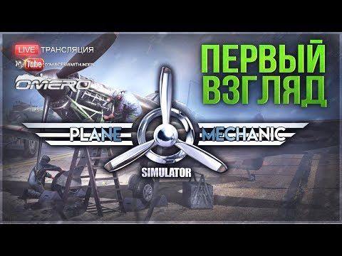 Plane Mechanic Simulator - ПЕРВЫЙ ВЗГЛЯД!