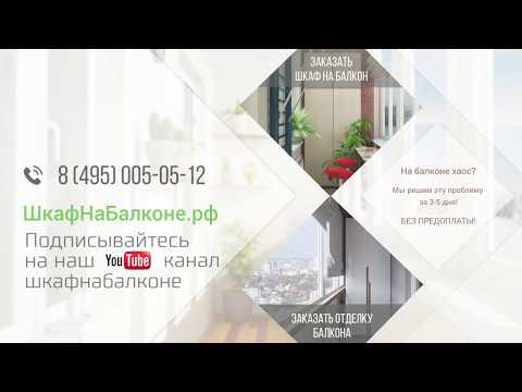 Отделка Балконов и Лоджий в Москве и Московской области