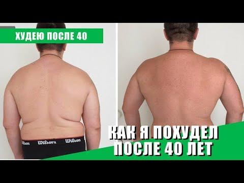 Как я похудел после 40 лет  Минус 11 кг за два месяца