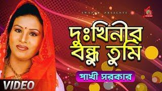 Pakhi Sarkar - Dukhinir Bondhu Tumi   দুঃখিনীর বন্ধু তুমি    Bicched Gaan   Bangla Video Song 2019