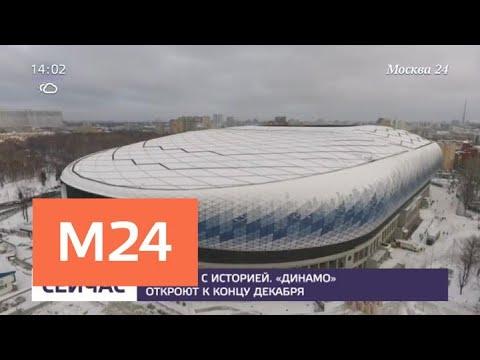 """Обновленный стадион """"Динамо"""" откроют к концу декабря - Москва 24"""