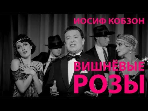 Иосиф Кобзон - Вишнёвые розы (Официальный клип)