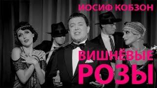 Иосиф Кобзон— «Вишнёвые розы» (Official Video)
