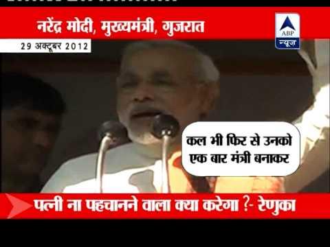 Renuka mocks Modi on his 'wife' issue
