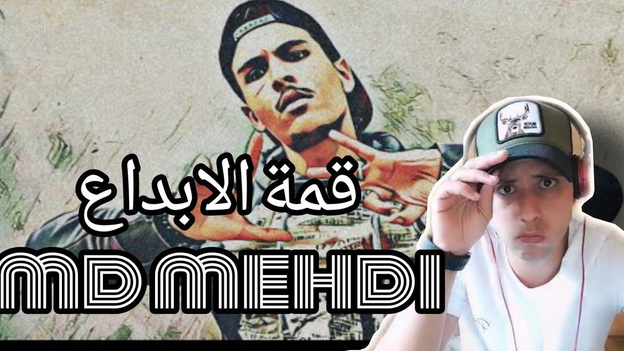 Download #عصيان_العاصمة#والعاصمة_عصيان  Md Mehdi |  -لاميتات ( 🇱🇾🇹🇳ردة فعل تونسي ) |