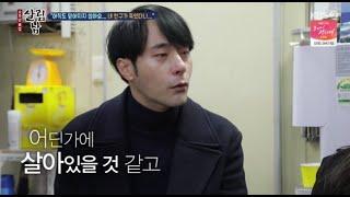 """'살림남2' 윤주만, 사망한 친구 母 앞에서 눈물 """"어딘가에 살아있을 것 같아"""""""