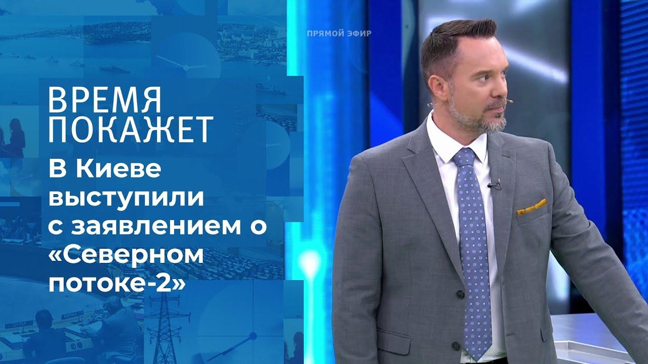 Украина и российский газ. Время покажет. Фрагмент выпуска от 25.08.2021