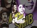 Mem Sahib | Kishore Kumar, Meena Kumari, Shammi Kapoor | Full Hindi Movie