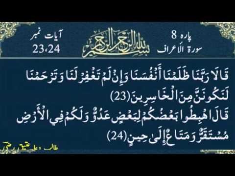 Full Download] Quran Para 11 Younis Ayat 71 72rzichinji