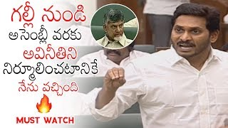 MUST WATCH: AP CM YS Jagan Mohan Reddy EXCELLENT Speech at Andhra Assembly | Daily Culture