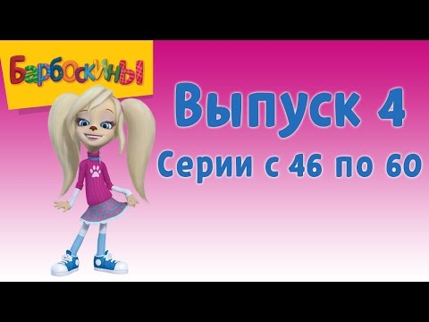 Барбоскины Выпуск 4 - Розыгрыш (мультфильм)