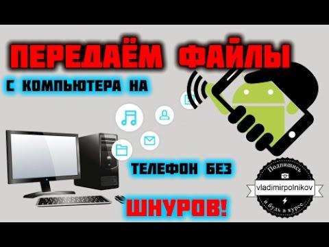 Передача файлов с компьютера по Wi-Fi
