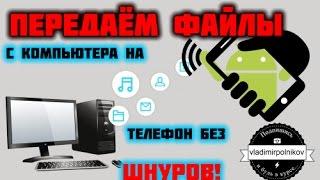 видео Передача файлов между устройствами Android и ПК