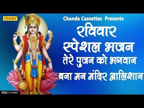 Video - 🙏🌷🕉JAI MAHA VISHNU BHAGVAN 🕉🌷🙏RAM RAM JI 🙏🌷