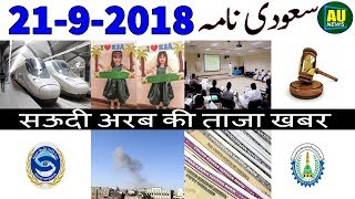 Saudi Arabia Latest News Today   21-9-2018   Saudi News in Urdu   Hindi News Today Live   AUN