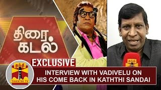 exclusive interview with actor vadivelu on his comeback in kaththi sandai thanthi tv