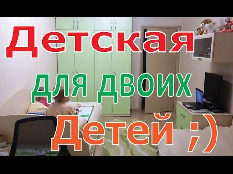 Детская комната для двоих - дизайн и мебель