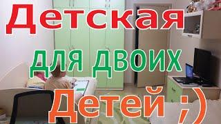 Детская комната для двоих - дизайн и мебель(Обустроить детскую комнату для двоих детей- это не простая задача (а в нашем случае, когда дети -- мальчик..., 2015-03-24T21:15:30.000Z)