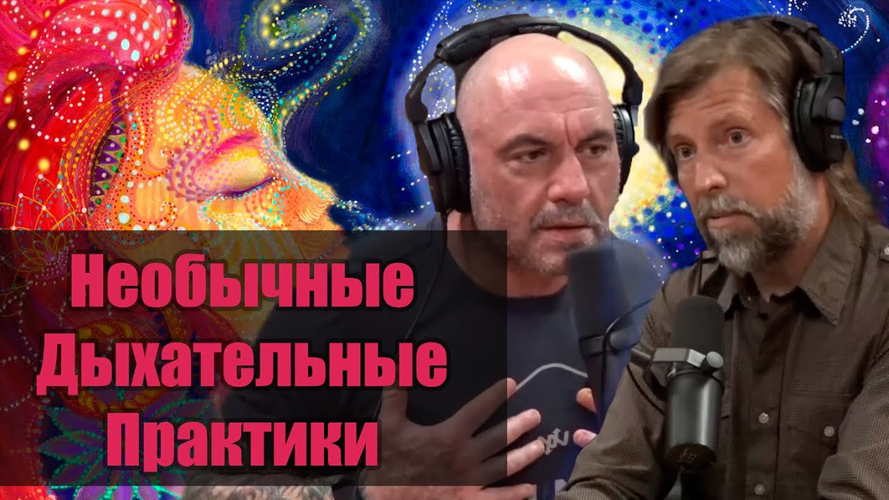 Необычные Дыхательные Практики - Джеймс Нестор и Джо Роган