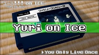 You Only Live Once/ユーリ!!! On Ice 8bit